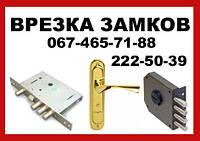 Установка врезка замена замков в металлических дверях. Сменить замок Киев