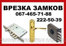 Установить врезать поменять замки в металлических дверях Киев Вишневое Боярка Софиевская БорщаГовка Святопетро