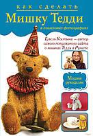 Гузель Костына Как сделать мишку Тедди в пошаговых фотографиях от лидера интернета Гузель Костыны