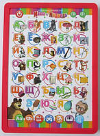 Книга с планшетом Учим буквы с Машей