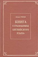 Денис Рунов Книга о грамматике английского языка