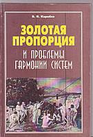 В.И.Коробко Золотая пропорция и проблемы гармонии систем
