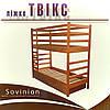"""Ліжко дерев'яне Твікс Sovinion / Кровать двухъярусная деревянная """"Твикс"""" Совиньон"""