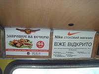 Реклама в маршрутках Киев, Украина, от оператора