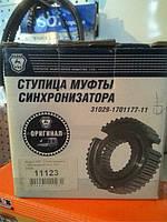 Муфта КПП   1-2 ой передачи - ЗМЗ внутре 5 ти.ст. ГАЗ - 31029