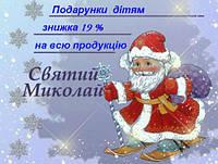 Святкові знижки до дня Святого Миколая!!!