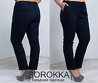 Элегантные женские брюки  48-54 размера