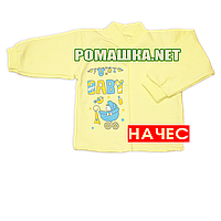 Детская кофточка р. 68 с начесом  демисезонная ткань ФУТЕР 100% хлопок ТМ Алекс 3222 Желтый2