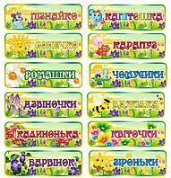 """Таблички для детского сада """"Колокольчик"""""""