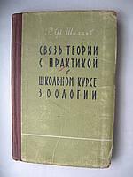 """В.Шалаев """"Связь теории с практикой в школьном курсе зоологии"""""""