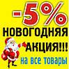 НОВОГОДНЯЯ АКЦИЯ!!!  для всех покупателей интернет магазина ТОПСОКС