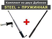 Дубинка Steel + Дубинка Пружинная