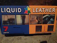 Ремонт кожаных изделий - Жидкая Кожа Liquid Leather