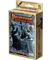Следопыт карточная игра 2: Адепты живодера (Pathfinder Adventure Card Game The Skinsaw Murders Adventure Deck) настольная игра