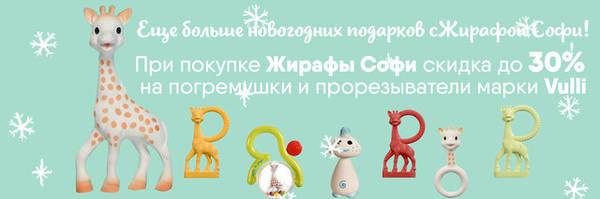 Новогоднее предложение от Жирафы Софи!