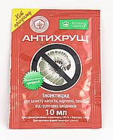 Инсектицид-протравитель Антихрущ 10 мл