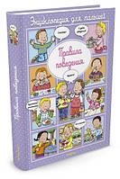 Правила поведения. Энциклопедия для малышей. Автор: Эмили Бомон.