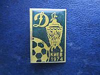 Значок футбол Динамо Киев кубок 1974