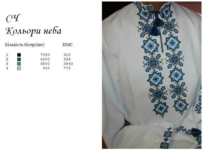 Заготовка на рубашку мужскую КОЛЬОРИ НЕБА  продажа d24bb6db319ec