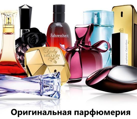 Женская парфюмерия оригинал