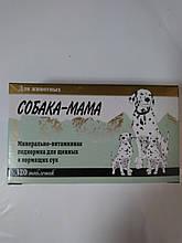 Собака-мама(витамины для беременных и кормящих сук)120таб .