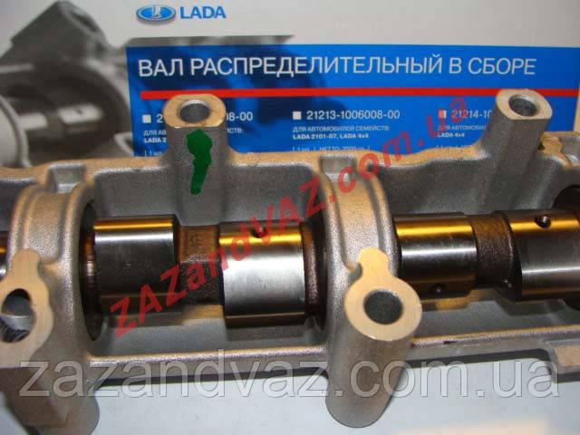 Распредвал в сборе ВАЗ 21213 АВТОВАЗ Тольятти заводской 21213-1006008-00