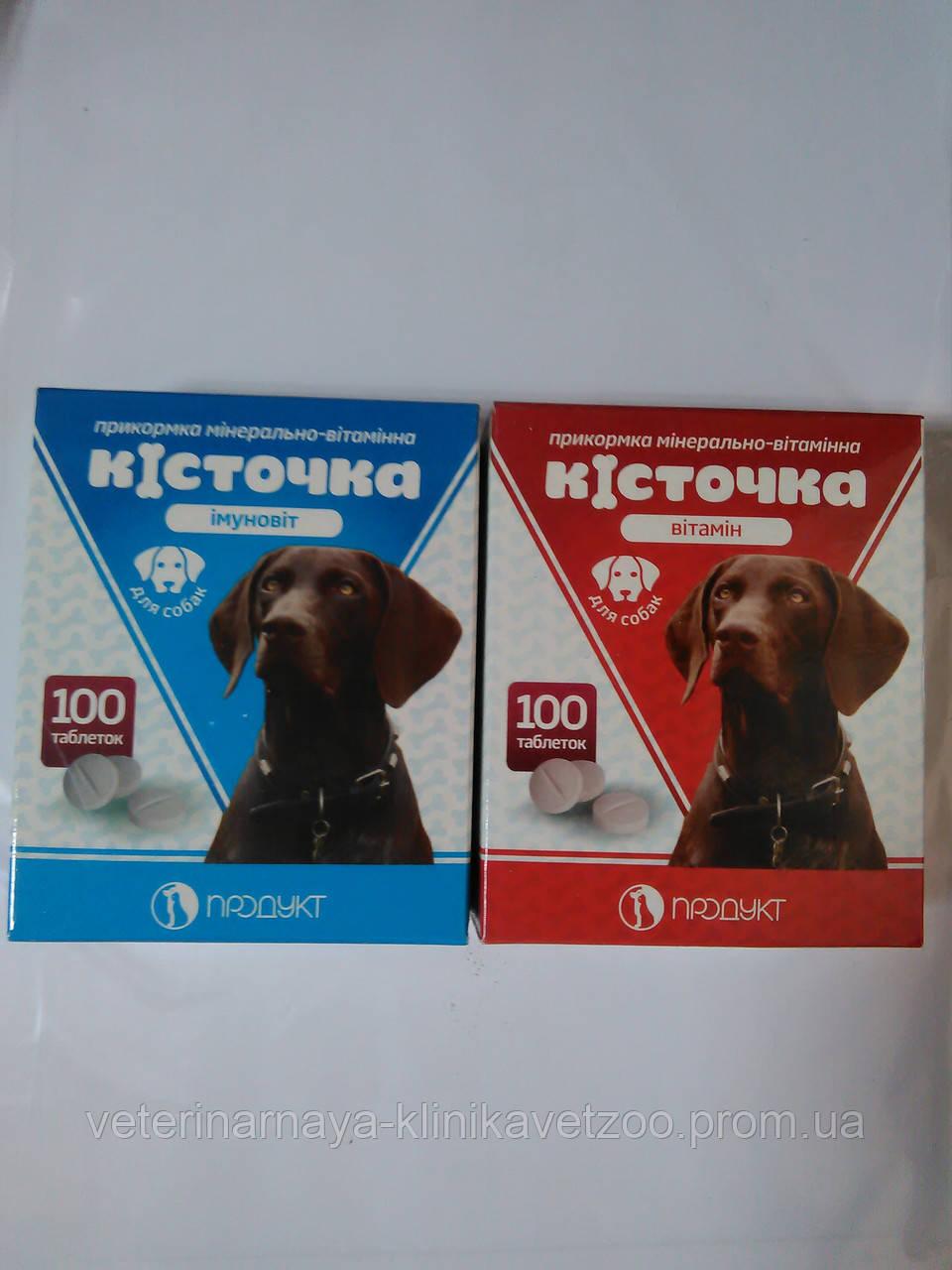 Витамины для собак Косточка иммуновит 100таб.