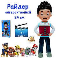 """Райдер - Герой мультфильма """"Щенячий патруль"""" музыкальный"""
