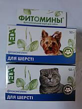 Фитомины для шерсти(для собак)100 таб.