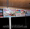 Реклама в/на маршрутках