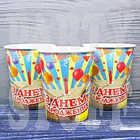 Стаканы одноразовые З днем народження, 10 шт (голубой), фото 1