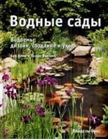 Бен Хелм Водные сады : Водоемы : дизайн, создание и уход (34558)