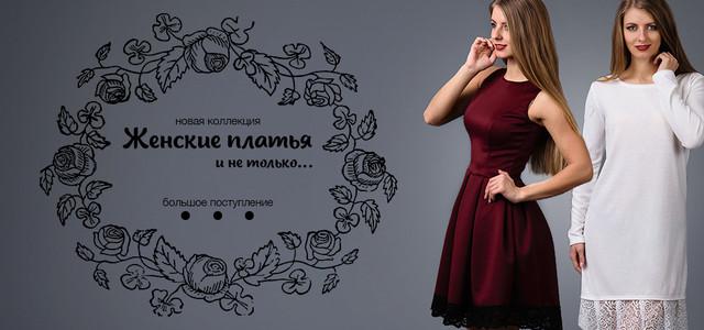 купить женское платье дешево от производителя