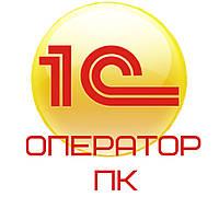 Курсы 1С для оператора ПК, Черкассы