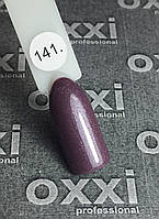 Гель-лак OXXI №141, серо-фиолетовый с шиммером, 8 мл