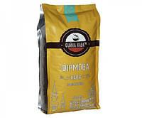 Кофе в зернах Файна Кава Фірмова 1 кг