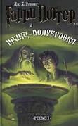Гарри Поттер и принц полукровка Дж. К. Ролинг