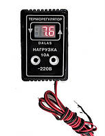 Цифровой терморегулятор 10А для инкубатора DALAS