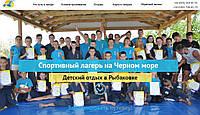 Путевки в Детский  спортивный лагерь на Черном море
