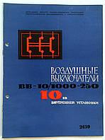"""Журнал (Бюллетень) """"Воздушные выключатели ВВ-10/1000-250 10 кв внутренней установки"""" 1961 год, фото 1"""