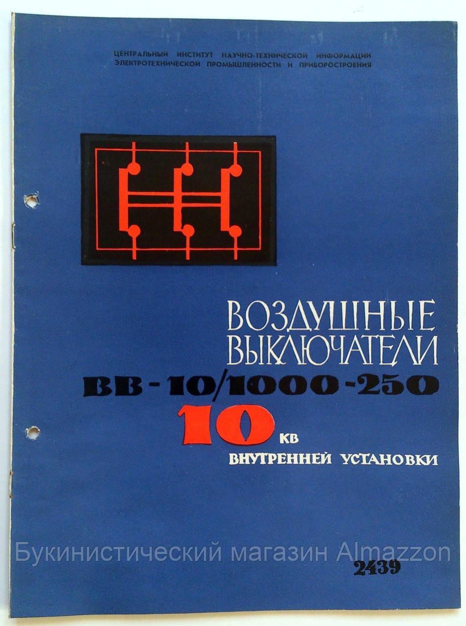 """Журнал (Бюллетень) """"Воздушные выключатели ВВ-10/1000-250 10 кв внутренней установки"""" 1961 год"""