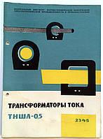 """Журнал (Бюллетень) """"Трансформаторы тока ТНШЛ-0,5"""" 1961 год, фото 1"""