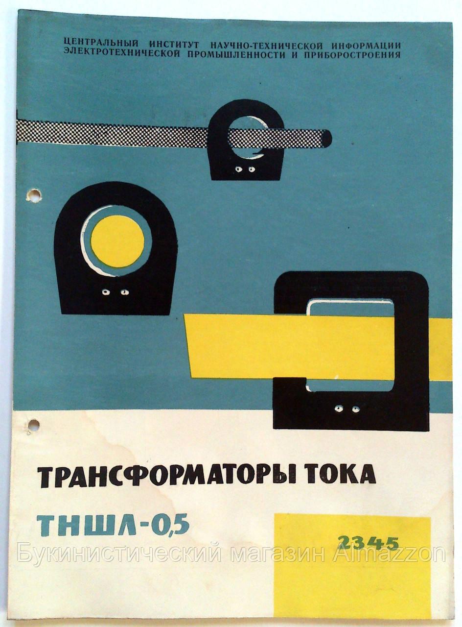 """Журнал (Бюллетень) """"Трансформаторы тока ТНШЛ-0,5"""" 1961 год"""