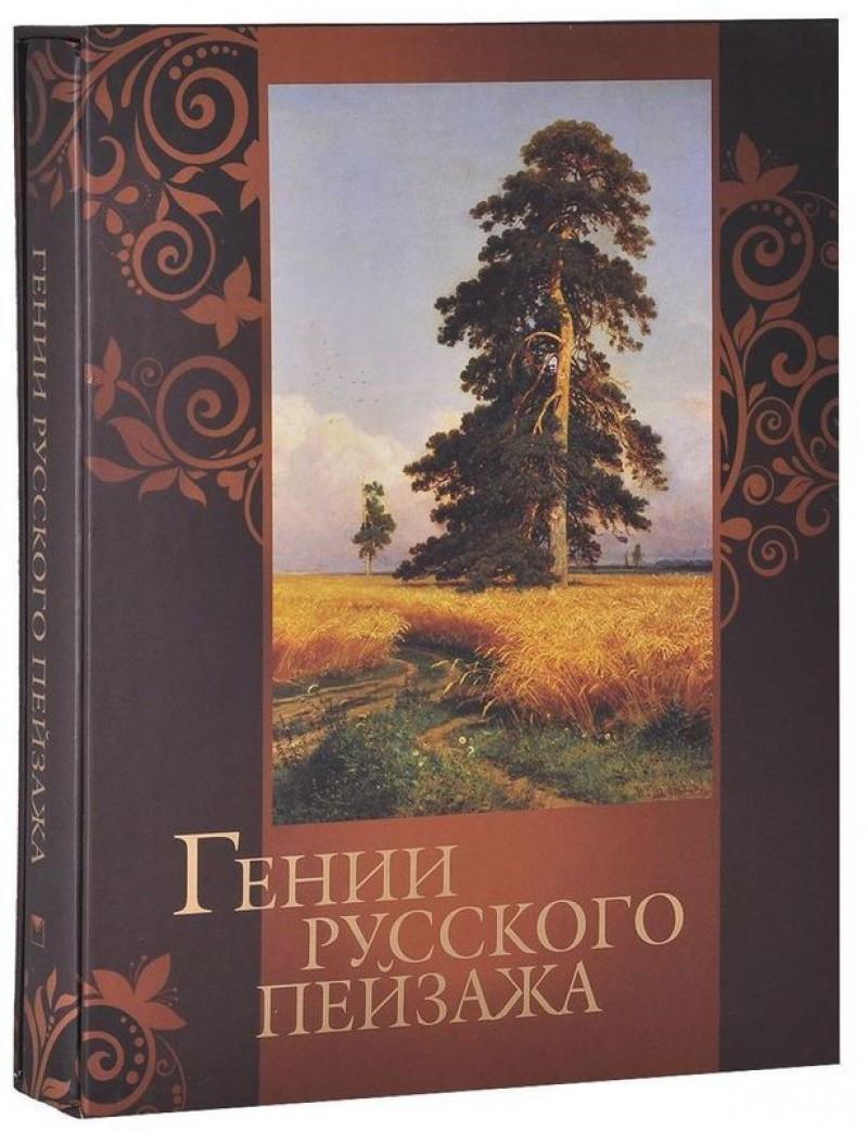 Гении русского пейзажа книга скачать