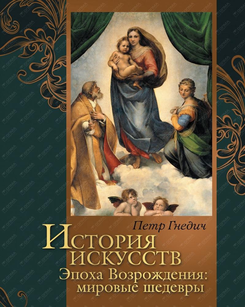 История искусств. Эпоха Возрождения: мировые шедевры