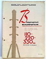 Журнал (Бюллетень) Воздушные выключатели с воздухонаполненным отделителем ВВН-110/2000-6000; ВВН-220/2000-100, фото 1