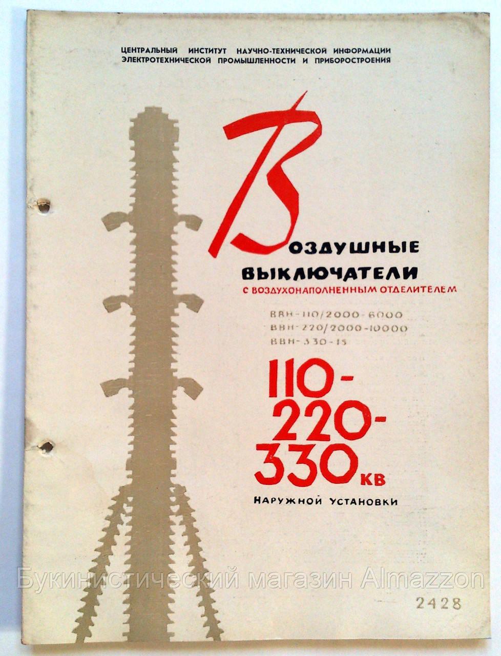 Журнал (Бюллетень) Воздушные выключатели с воздухонаполненным отделителем ВВН-110/2000-6000; ВВН-220/2000-100