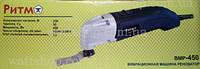 РЕНОВАТОРЫ:Сетевой:РЕНОВАТОР Вибрационная машина РИТМ ВМР-450 (сетевой)