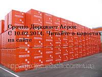 СРОЧНО Дорожает Аерок с 10.02.2014