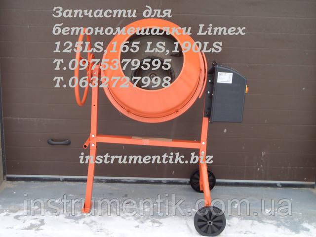 Запчастини для бетономішалки Limex
